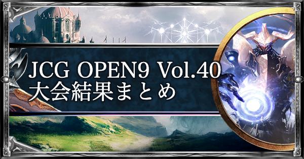 【シャドバ】JCG OPEN9 Vol.40 ローテ大会の結果まとめ【シャドウバース】