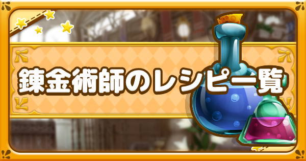 【ファンタジーライフオンライン】錬金術師のレシピ一覧|絞り込み機能付き!【FLO】