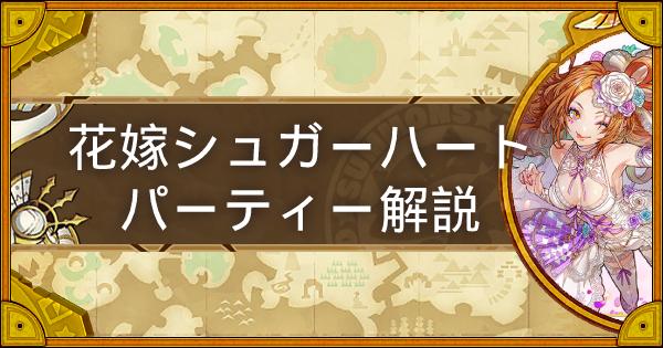 【サモンズボード】愛の魔女・シュガーハート(花嫁)パーティーの組み方