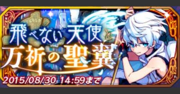 【メルスト】「暁光の梯子」激ムズを攻略!(8月イベント)【メルクストーリア】