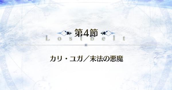 【FGO】ユガクシェートラ第4節『カリ・ユガ/末法の悪魔』攻略