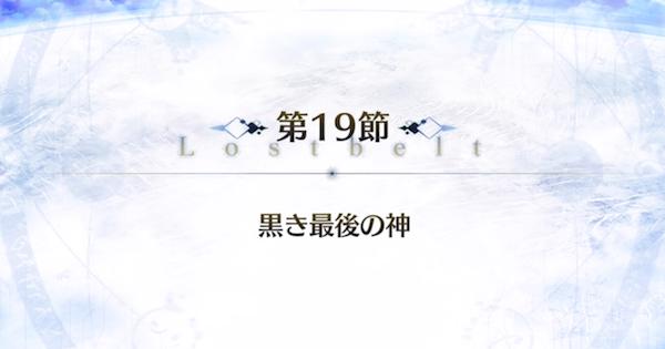 【FGO】ユガクシェートラ第19節『黒き最後の神』攻略