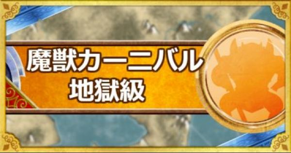 【DQMSL】「魔獣カーニバル 地獄級」攻略!しんせいの獣玉/霊玉を入手!