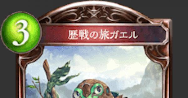 【シャドバ】歴戦の旅ガエルの評価と採用デッキ【シャドウバース】