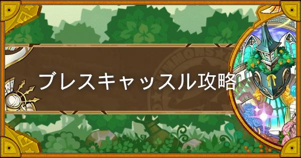 【サモンズボード】【神】ブレスキャッスル(ピュルゴス)攻略
