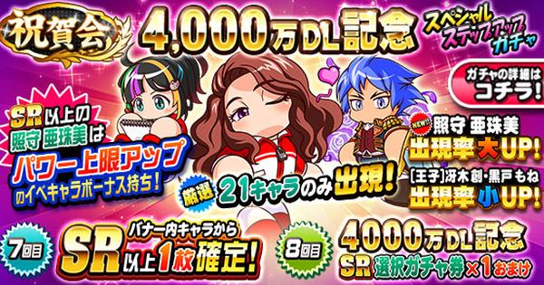 【パワプロアプリ】4000万DL記念スペシャルステップUPガチャシミュレーター【パワプロ】