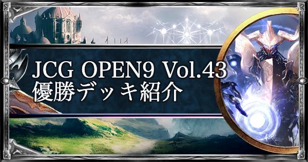 【シャドバ】JCG OPEN9 Vol.43 アンリミ大会優勝デッキ紹介【シャドウバース】