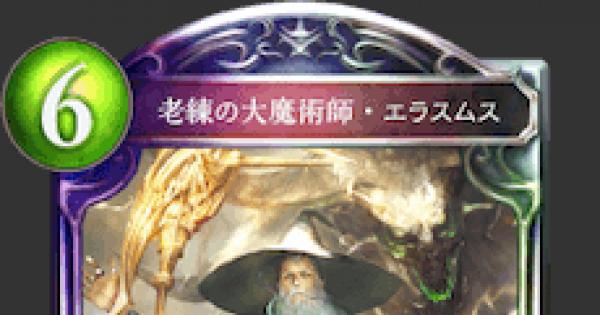 【シャドバ】老練の大魔術師・エラスムスの評価と採用デッキ【シャドウバース】