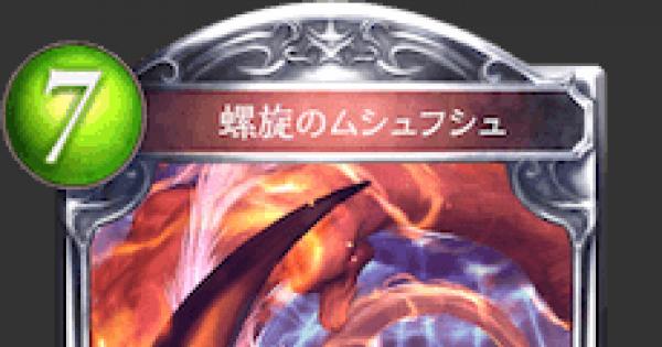 【シャドバ】螺旋のムシュフシュの評価と採用デッキ【シャドウバース】