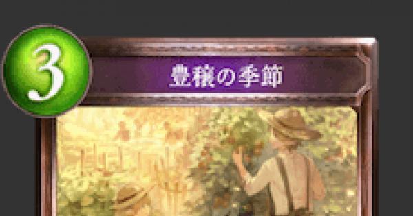 【シャドバ】豊穣の季節の評価と採用デッキ【シャドウバース】