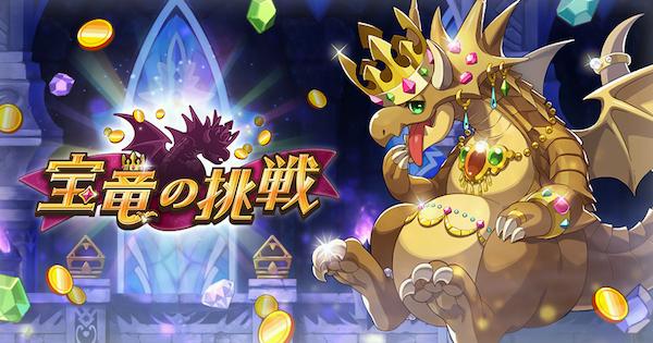 【ドラガリ】「宝竜の挑戦」攻略のコツと適正キャラ【ドラガリアロスト】