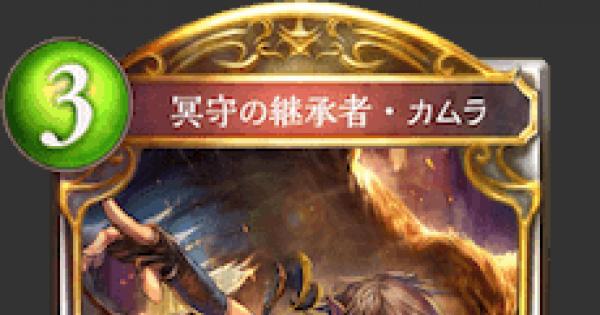 【シャドバ】冥守の継承者・カムラの評価と採用デッキ【シャドウバース】