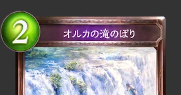 【シャドバ】オルカの滝のぼりの評価と採用デッキ【シャドウバース】