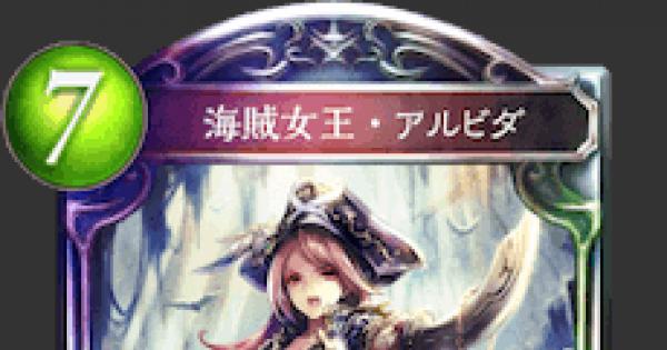 【シャドバ】海賊女王・アルビダの評価と採用デッキ【シャドウバース】