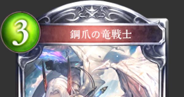 【シャドバ】鋼爪の竜戦士の評価と採用デッキ【シャドウバース】