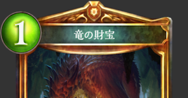 【シャドバ】竜の財宝の評価と採用デッキ【シャドウバース】