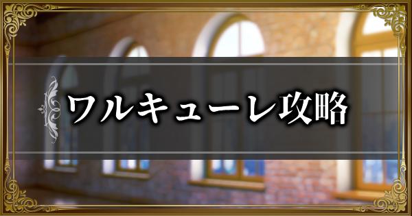 【ランモバ】ワルキューレ攻略とおすすめパーティ|永遠の神殿【ラングリッサーモバイル】