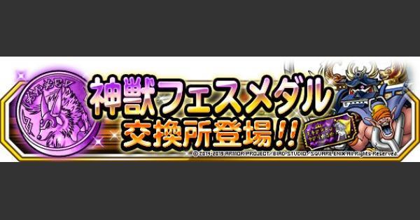 【DQMSL】「神獣フェスメダル」で優先して交換すべき報酬と入手方法!