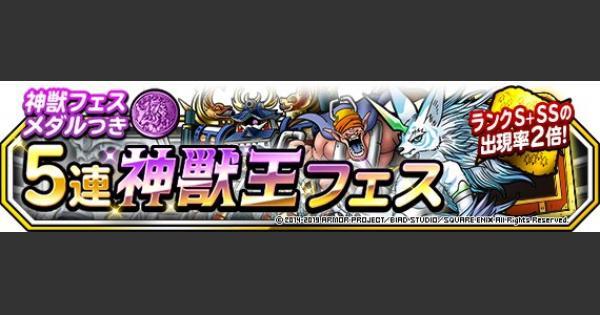 【DQMSL】「神獣フェスメダルつき5連神獣王フェス」ガチャシミュレーター