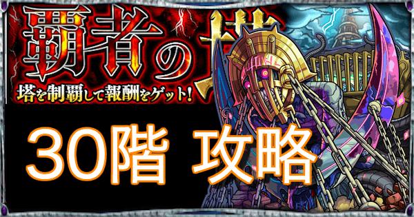 覇者の塔【30階】攻略と適正キャラランキング