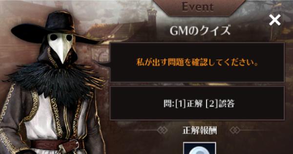 GMのクイズイベント詳細と答えまとめ