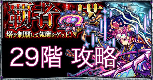 【モンスト】覇者の塔【29階】攻略と適正キャラランキング