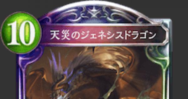 【シャドバ】天災のジェネシスドラゴンの評価と採用デッキ【シャドウバース】