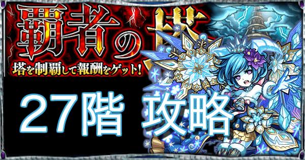 【モンスト】覇者の塔【27階】攻略と適正キャラランキング