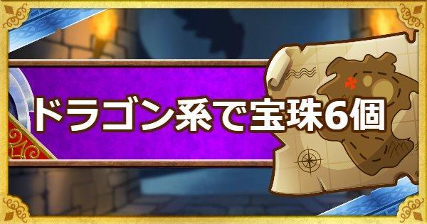 【DQMSL】「呪われし魔宮」ドラゴン系のみで宝珠6個入手ミッション攻略!