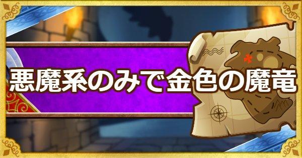 【DQMSL】「呪われし魔宮」悪魔系のみで金色と天色を撃破ミッション攻略!