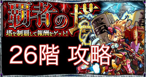 【モンスト】覇者の塔【26階】攻略と適正キャラランキング