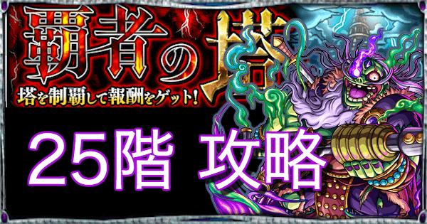 【モンスト】覇者の塔【25階】攻略と適正キャラランキング
