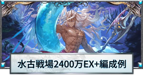 【グラブル】水古戦場肉集めEX+周回編成例まとめ 2000万編成【グランブルーファンタジー】