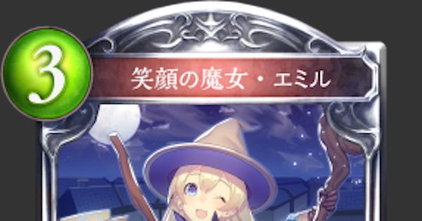 【シャドバ】笑顔の魔女・エミルの評価と採用デッキ【シャドウバース】