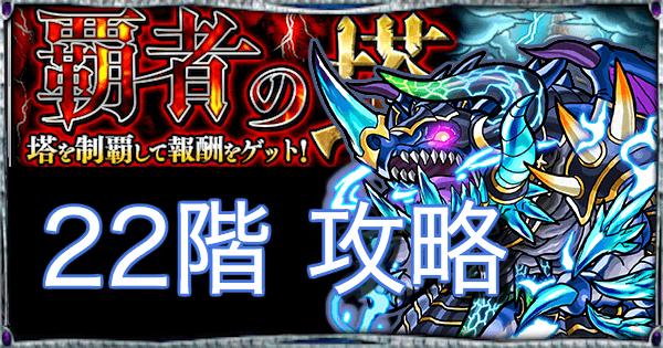 【モンスト】覇者の塔【22階】攻略と適正キャラランキング