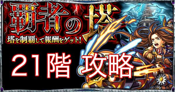 【モンスト】覇者の塔【21階】攻略と適正キャラランキング