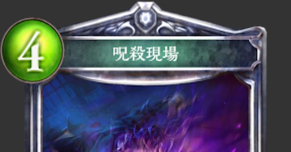 【シャドバ】呪殺現場の評価と採用デッキ【シャドウバース】