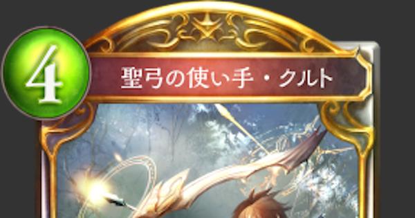 【シャドバ】聖弓の使い手・クルトの評価と採用デッキ【シャドウバース】