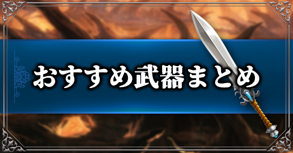 【リネージュM】おすすめ装備まとめ|各等級の製作可能な強力武器【Lineage M】
