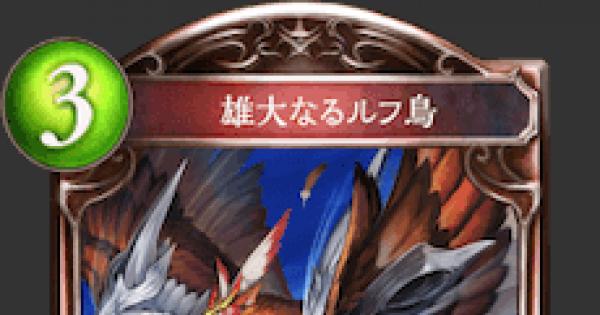 【シャドバ】雄大なるルフ鳥の評価と採用デッキ【シャドウバース】