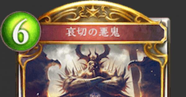 【シャドバ】哀切の悪鬼の評価と採用デッキ【シャドウバース】