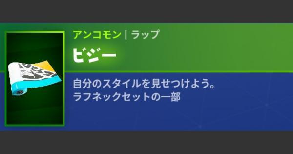 【フォートナイト】ラップ「ビジー」の見た目情報【FORTNITE】