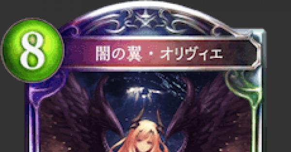 【シャドバ】闇の翼・オリヴィエの評価と採用デッキ【シャドウバース】
