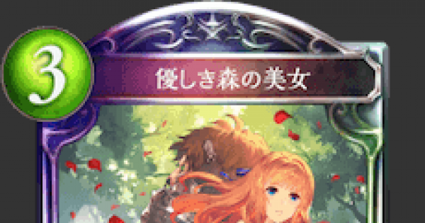 【シャドバ】優しき森の美女の情報【シャドウバース】