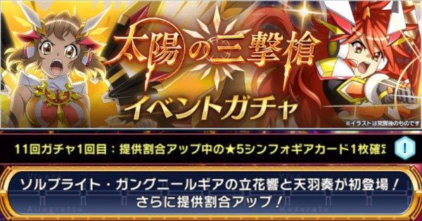 【シンフォギアXD】太陽の三撃槍イベントガチャ登場カードまとめ