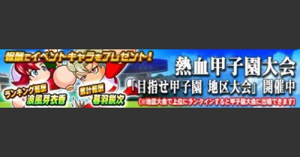 【パワプロアプリ】熱血甲子園大会の攻略と対策【パワプロ】