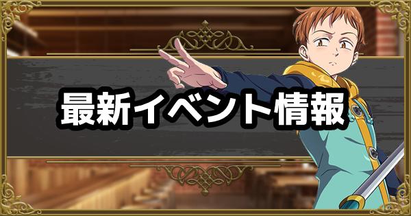 【グラクロ】最新イベント情報まとめ【七つの大罪】