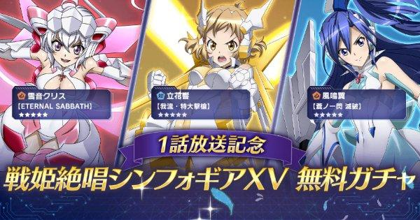 【シンフォギアXD】XV放送記念無料11回ガチャ登場カードまとめ