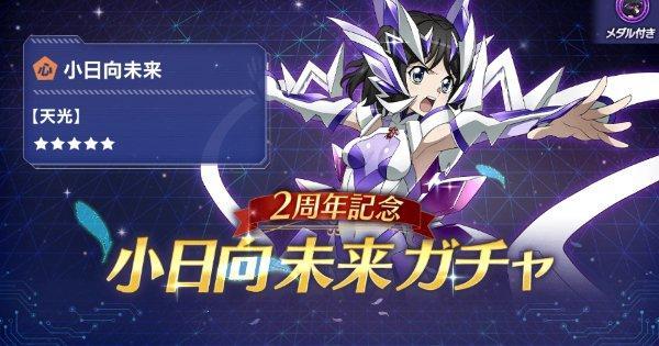 【シンフォギアXD】2周年記念シンフォギア装者ガチャ登場カードまとめ