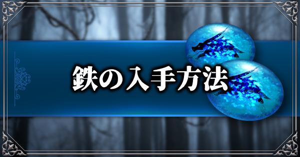 【リネージュM】鉄の効率的な入手方法と集めやすい狩場【Lineage M】